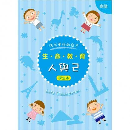 【新版】生命教育「人與己」高階學生本