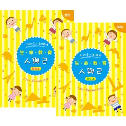 【新版】生命教育「人與己」進階教師+學生本