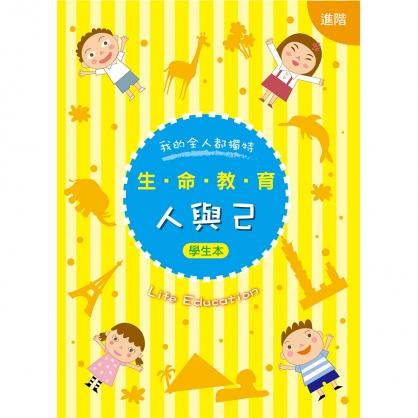 【新版】生命教育「人與己」進階學生本