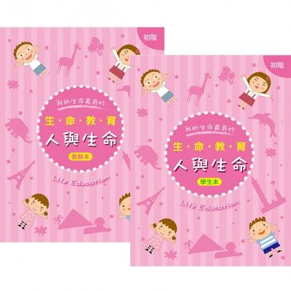【新版】生命教育「人與生命」初階教師本+學生本