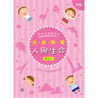 【新版】生命教育「人與生命」初階學生本