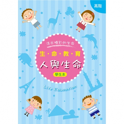 【新版】生命教育「人與生命」高階學生本