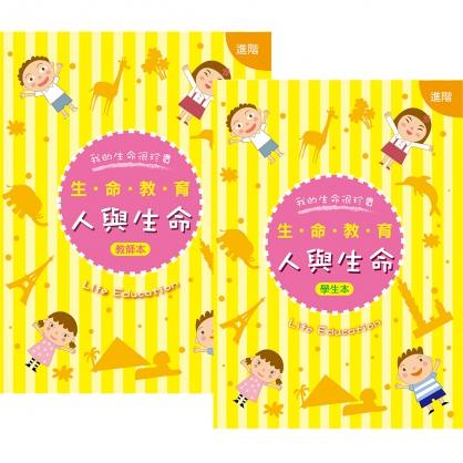 【新版】生命教育「人與生命」進階教師本+學生本