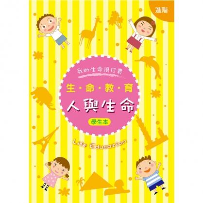 【新版】生命教育「人與生命」進階學生本