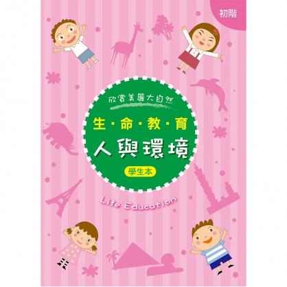 【新版】生命教育「人與環境」初階學生本
