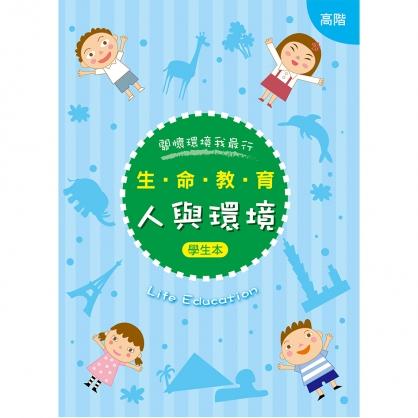 【新版】生命教育「人與環境」高階學生本