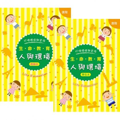 【新版】生命教育「人與環境」進階教師本+學生本