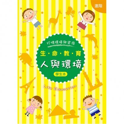 【新版】生命教育「人與環境」進階學生本