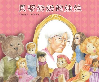 【中文繪本】貝蒂奶奶的娃娃