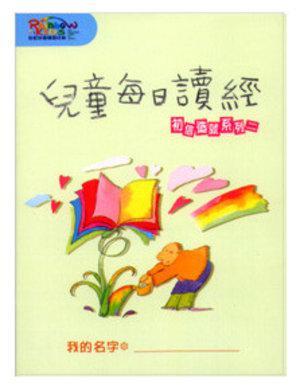 兒童每日讀經-初信造就系列(二)