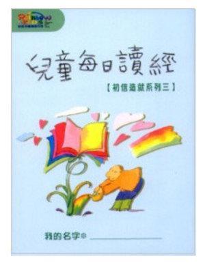 兒童每日讀經-初信造就系列(三)