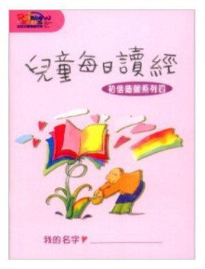 兒童每日讀經-初信造就系列(四)