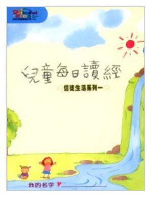兒童每日讀經-信徒生活系列(一)
