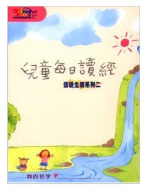 兒童每日讀經-信徒生活系列(二)