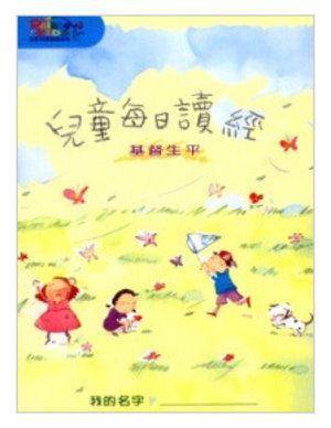 兒童每日讀經-基督生平(一)