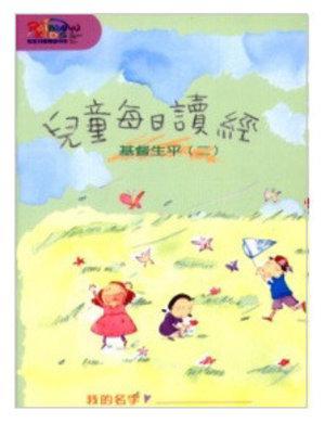 兒童每日讀經-基督生平(二)