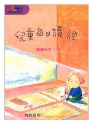 兒童每日讀經-基督生平(八)
