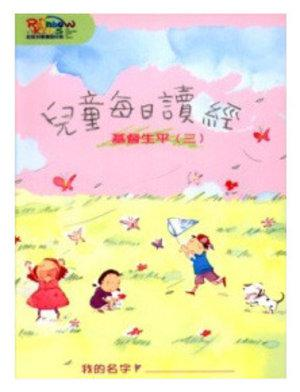 兒童每日讀經-基督生平(三)
