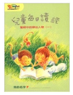 兒童每日讀經-聖經中的傑出人物(一)