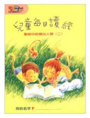 兒童每日讀經-聖經中的傑出人物(二)