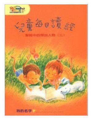 兒童每日讀經-聖經中的傑出人物(三)