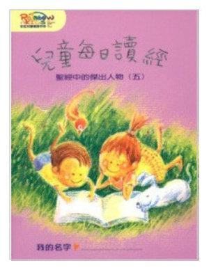兒童每日讀經-聖經中的傑出人物(五)