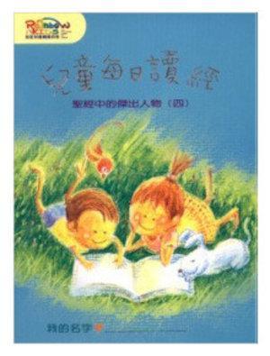 兒童每日讀經-聖經中的傑出人物(四)