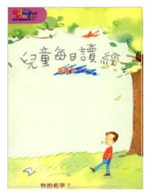 兒童每日讀經-認識神(二)