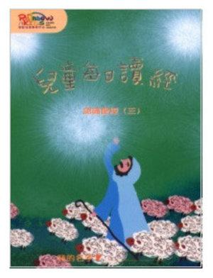 兒童每日讀經-認識聖經(三)