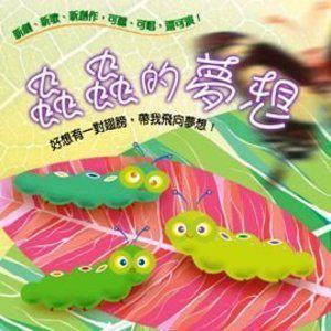 兒童音樂劇-蟲蟲的夢想CD(豪華版)