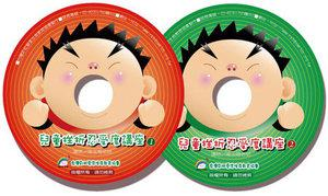 兒童挫折忍受度講座CD(2片裝)