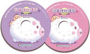 兒童理財講座CD(2片裝)
