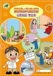 兒童歸納式查經<以斯帖記>學生本(贈送聖經讀本)