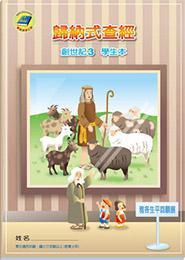 兒童歸納式查經<創世記3>學生本(贈送聖經讀本)