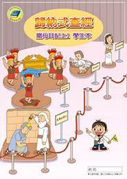 兒童歸納式查經<撒母耳記上1>學生本(贈送聖經讀本)
