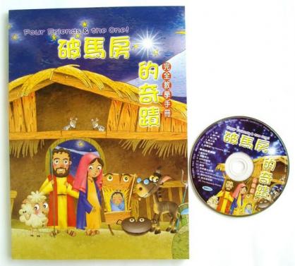 < 破馬房的奇蹟 > 劇本+CD
