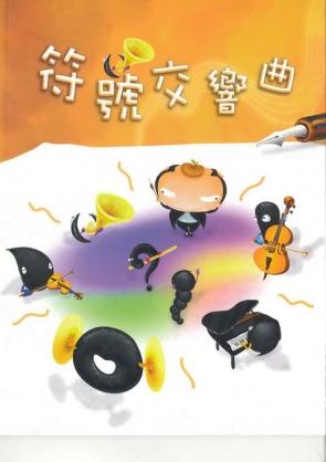 【中文繪本】符號交響曲
