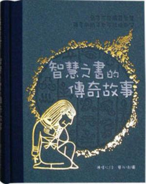 智慧之書的傳奇故事