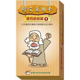 經文萬用卡-摩西爺爺篇(1)