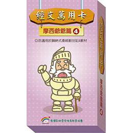 經文萬用卡-摩西爺爺篇(4)