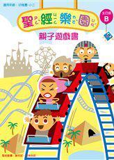 聖經樂園-親子遊戲書<主日版>B