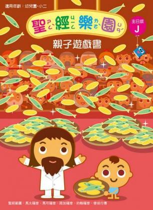 聖經樂園-親子遊戲書<主日版>J