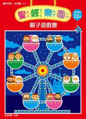 聖經樂園-親子遊戲書<家庭版>22H