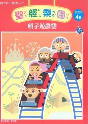 聖經樂園-親子遊戲書<家庭版>4B