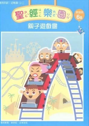 聖經樂園-親子遊戲書<家庭版>6B