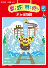 聖經樂園-親子遊戲書<家庭版>7C