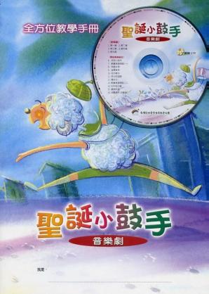 < 聖誕小鼓手 > 歌舞劇 教學手冊+CD