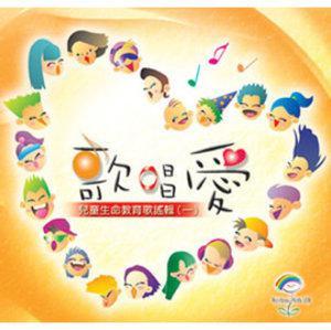 歌唱愛(一)兒童生命教育歌謠輯