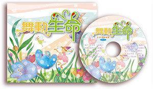 舞動生命(一)律動教學DVD