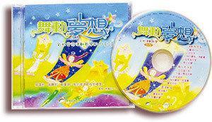 舞動夢想(三)律動教學DVD